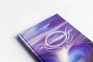 Оформление обложки книги стихов - автор Товстик Г.В