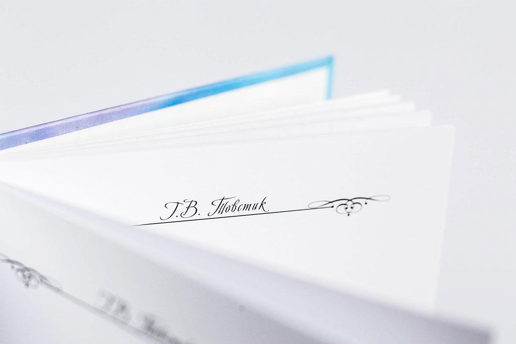 Дизайн колонтитулов книги стихов - автор Товстик Г.В
