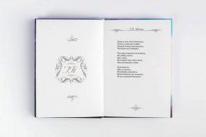 Дизайн книги стихов - автор Товстик Г.В