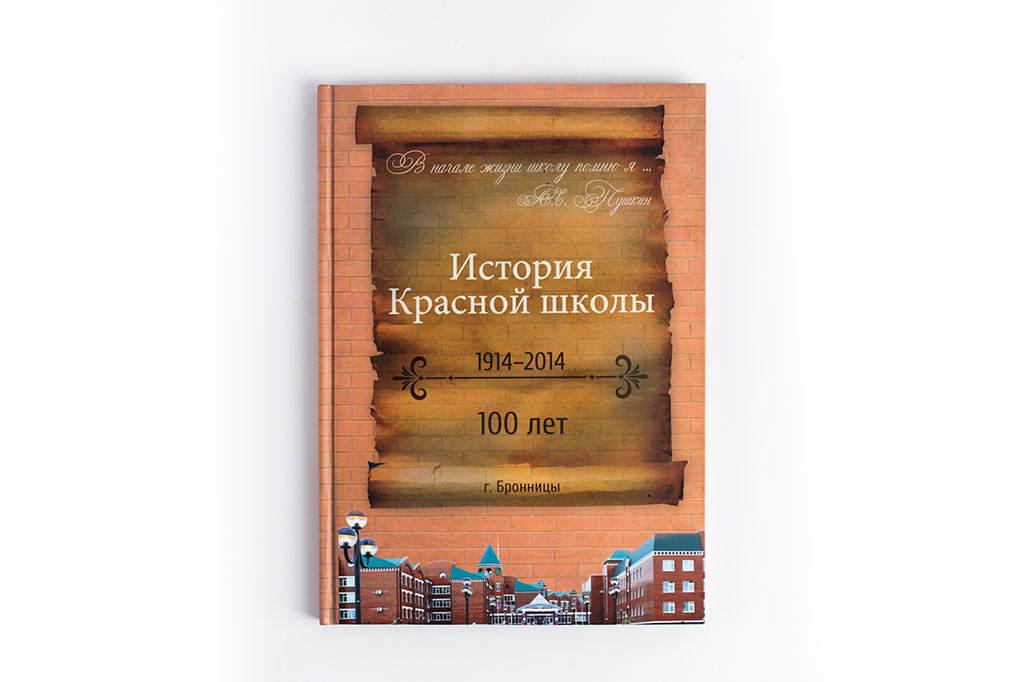 Издание книги к юбилею История красной школы 100 лет г. Бронницы