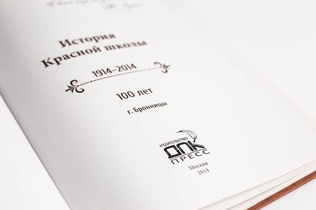 Дизайн титула юбилейной книги История красной школы 100 лет г. Бронницы