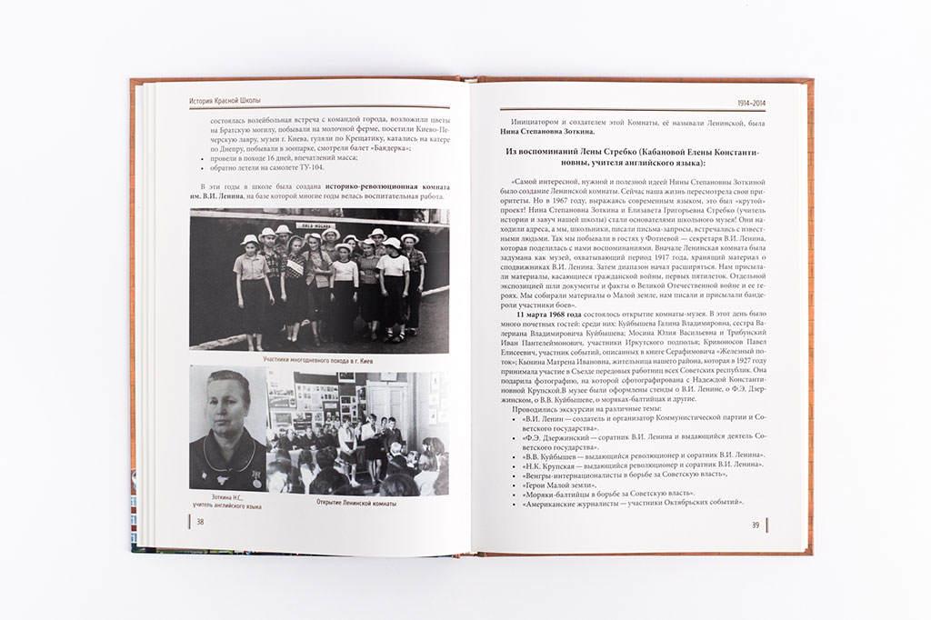 Дизайн разворота юбилейной книги История красной школы 100 лет г. Бронницы