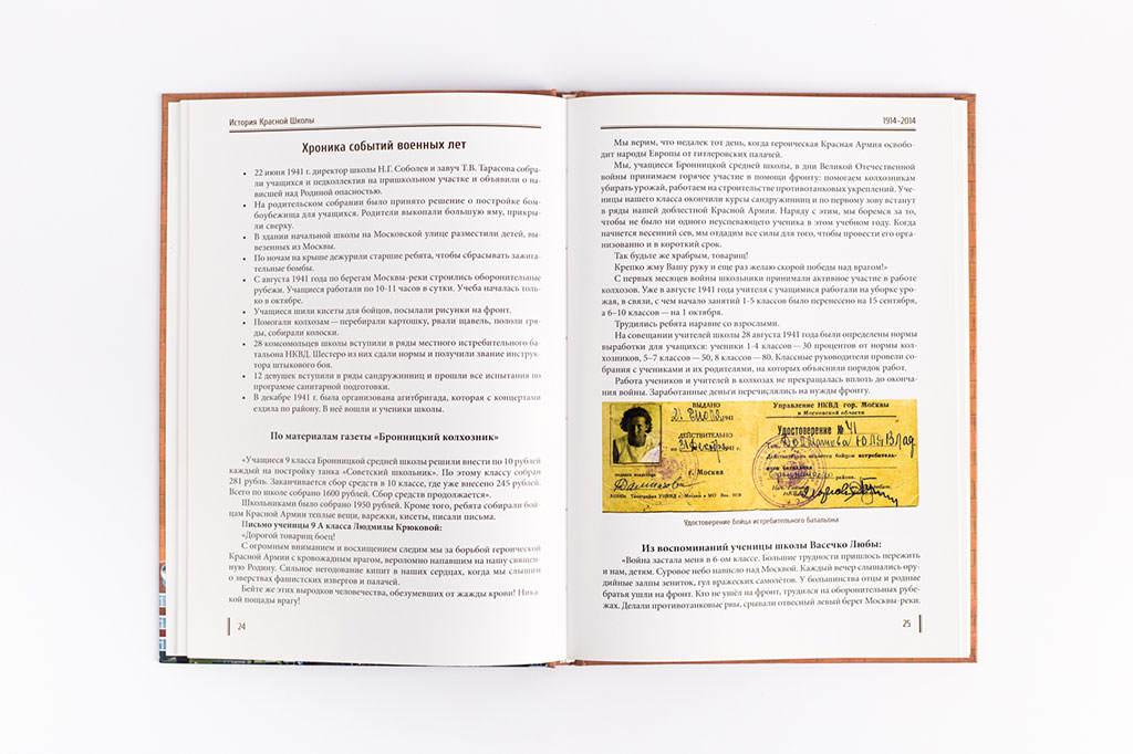 Верстка юбилейной книги История красной школы 100 лет г. Бронницы