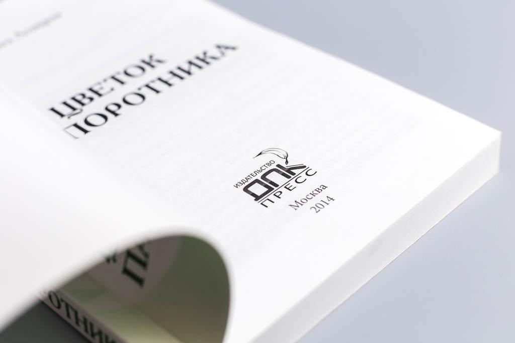 Титульный лист книги Цветок папоротника автор Ольга Лозицкая