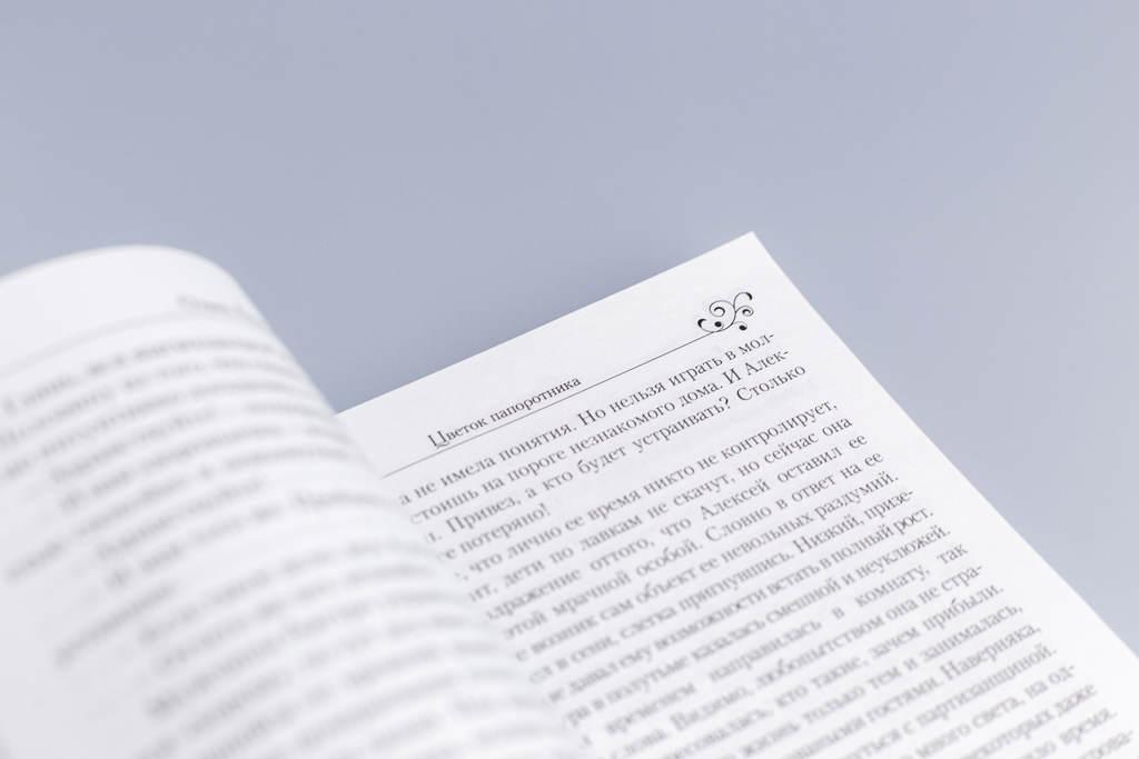 Верстка блока книги Цветок папоротника автор Ольга Лозицкая