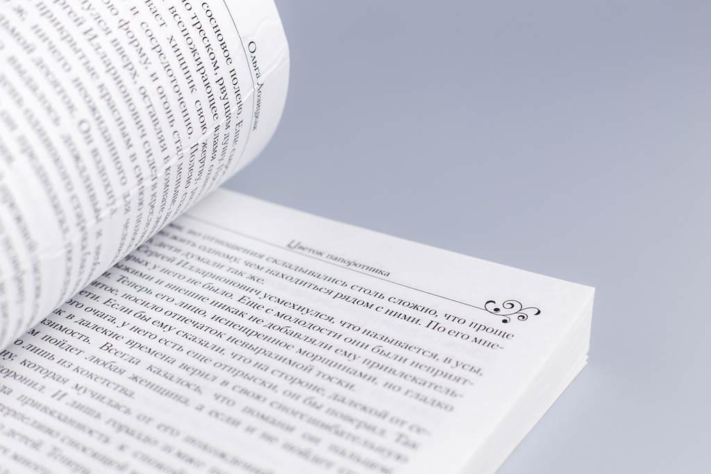 Оформление книги Цветок папоротника автор Ольга Лозицкая
