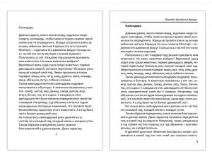 цены на издание книги, монографии в ДПК Пресс - пример верстки
