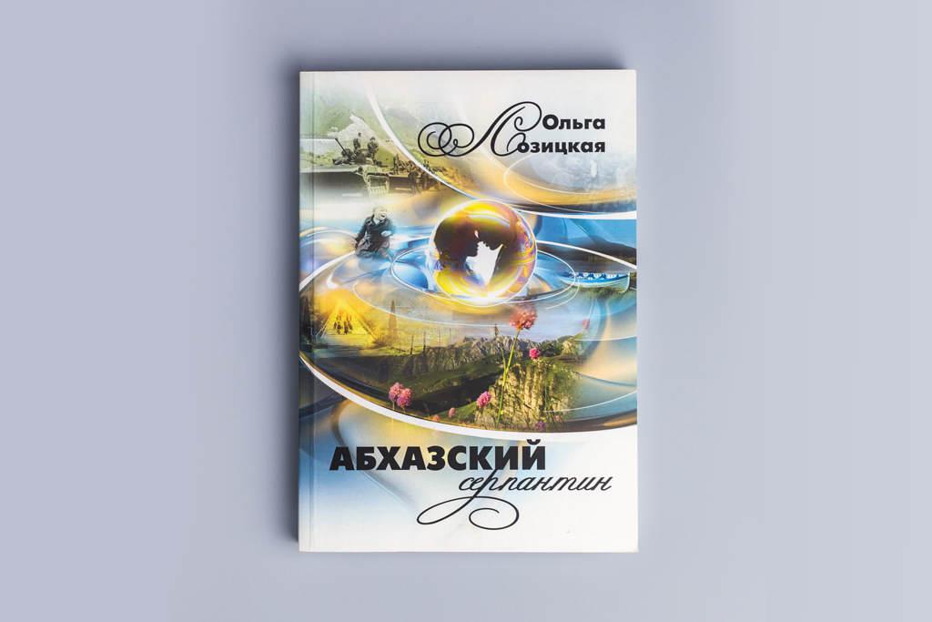Издание книги Абхазский серпантин автор Ольга Лозицкая