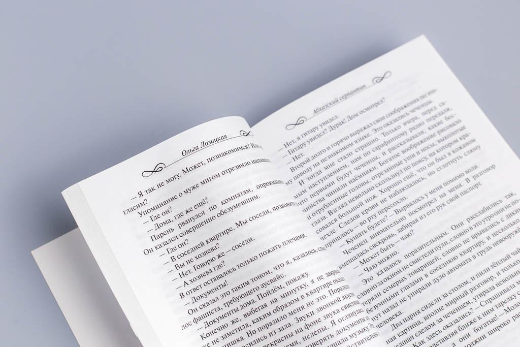Верстка блока книги Ольги Лозицкой Цветок папоротника
