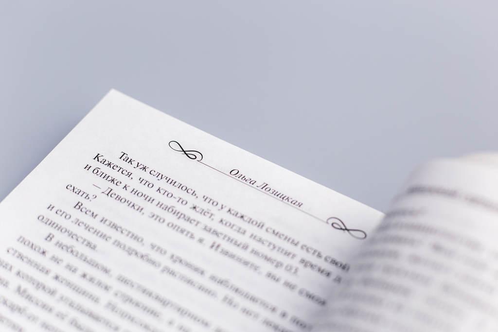 Оформление колонтитулов книги Цветок папоротника автор Ольга Лозицкая