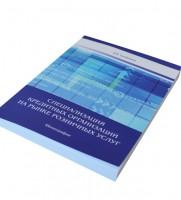 Дизайн обложки монографии «Специализация кредитных организаций на рынке розничных услуг» — Д.В. Трофимов