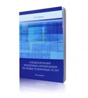 Издание книги «Специализация кредитных организаций на рынке розничных услуг» — Д.В. Трофимов