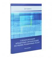 Издание монографии «Специализация кредитных организаций на рынке розничных услуг» — Д.В. Трофимов