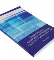 Оформление монографии «Специализация кредитных организаций на рынке розничных услуг» — Д.В. Трофимов