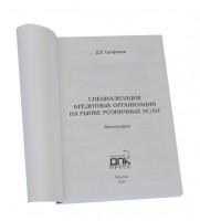 Титульный лист монографии «Специализация кредитных организаций на рынке розничных услуг» — Д.В. Трофимов
