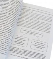 Дизайн разворота монографии «Специализация кредитных организаций на рынке розничных услуг» — Д.В. Трофимов