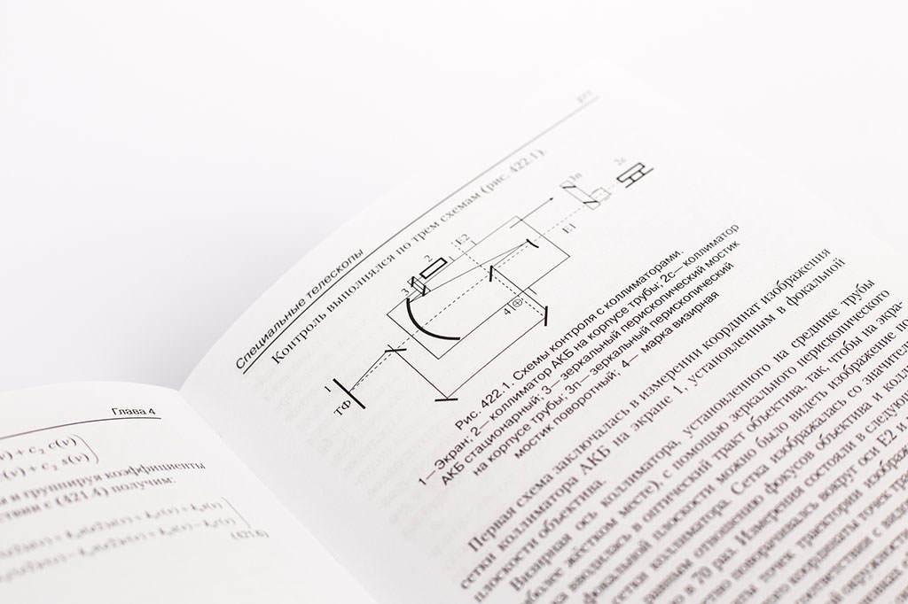 Страницы технической книги Крупногабаритные зеркальные системы. Второе издание автор Ю.Л. Бронштейн