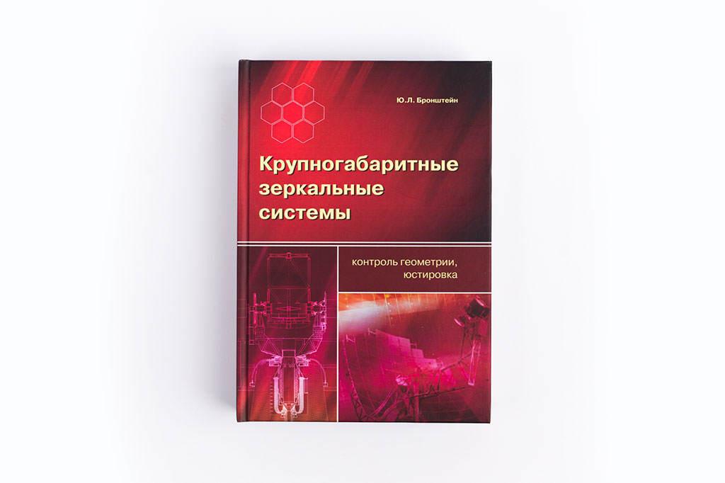 Дизайн обложки книги Крупногабаритные зеркальные системы. Второе издание автор Ю.Л. Бронштейн