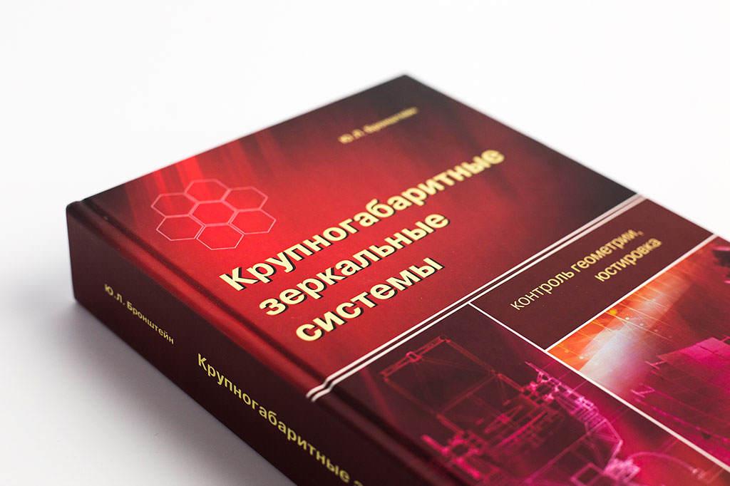 Оформление обложки книги «Крупногабаритные зеркальные системы. Второе издание» автор Ю.Л. Бронштейн