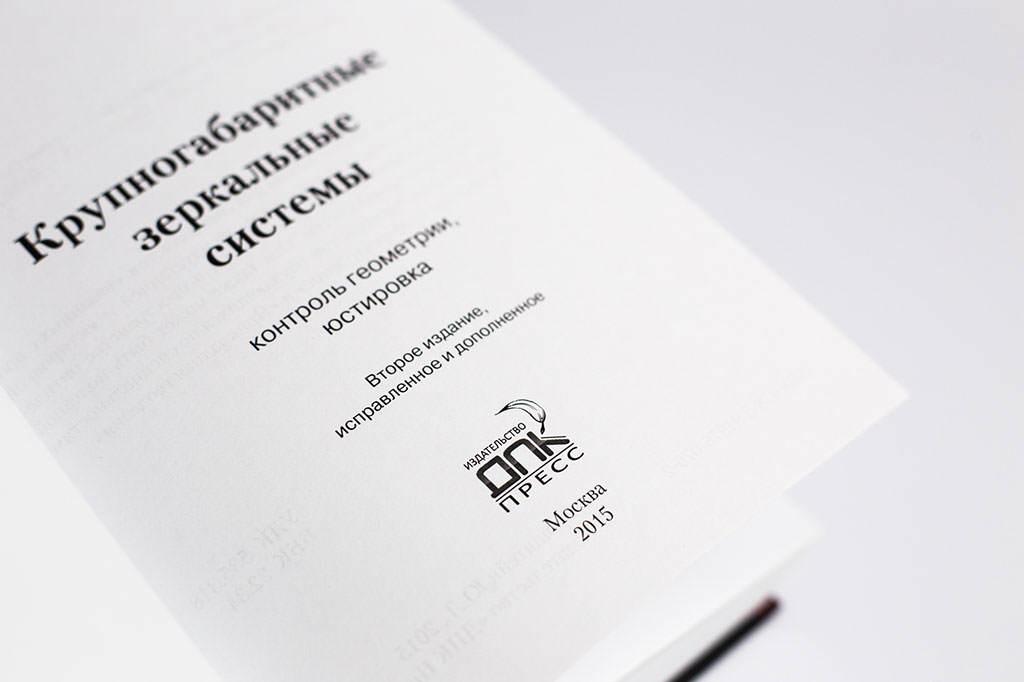 Титульный лист книги Крупногабаритные зеркальные системы. Второе издание автор Ю.Л. Бронштейн