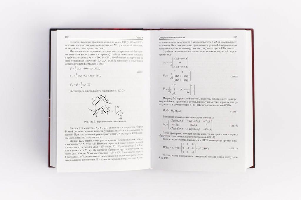 Верстка разворота книги Крупногабаритные зеркальные системы. Второе издание автор Ю.Л. Бронштейн