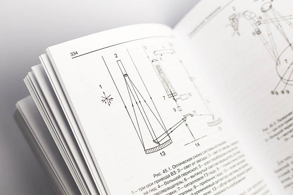 Оформление схем книги Крупногабаритные зеркальные системы. Второе издание автор Ю.Л. Бронштейн