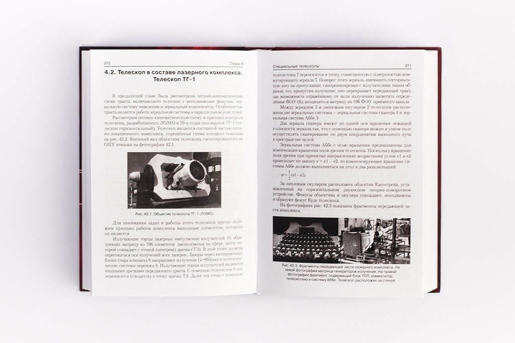 Оформление разворота книги Крупногабаритные зеркальные системы. Второе издание автор Ю.Л. Бронштейн