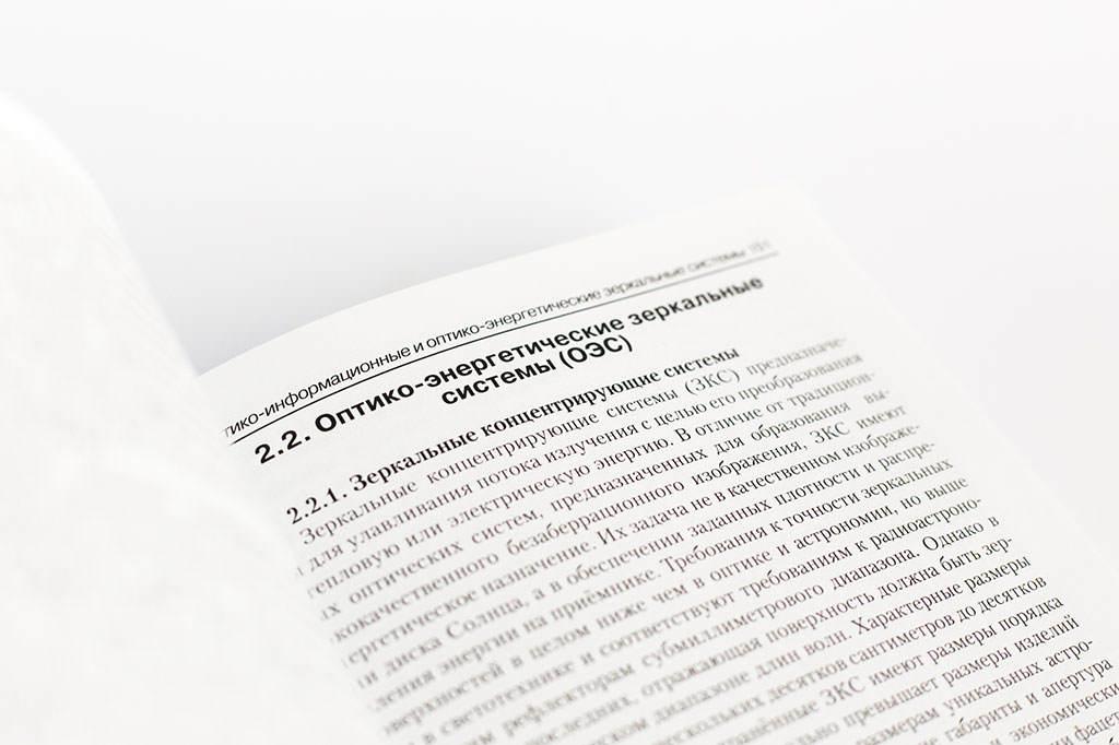 Верстка книги Крупногабаритные зеркальные системы. Второе издание автор Ю.Л. Бронштейн