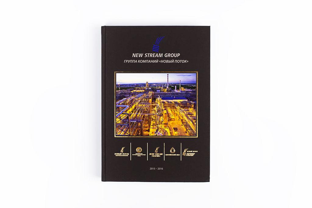 Дизайн обложки корпоративной книги группы компаний Новый поток
