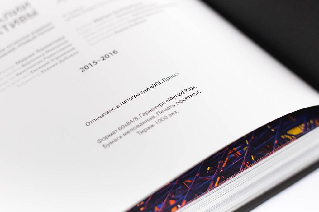 Выходные данные книги о предприятии группы компаний Новый поток