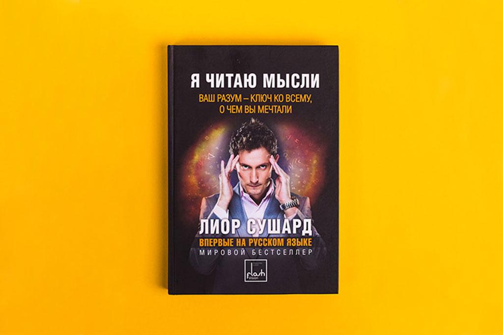 Издание книги Лиор Сушард — Я читаю мысли