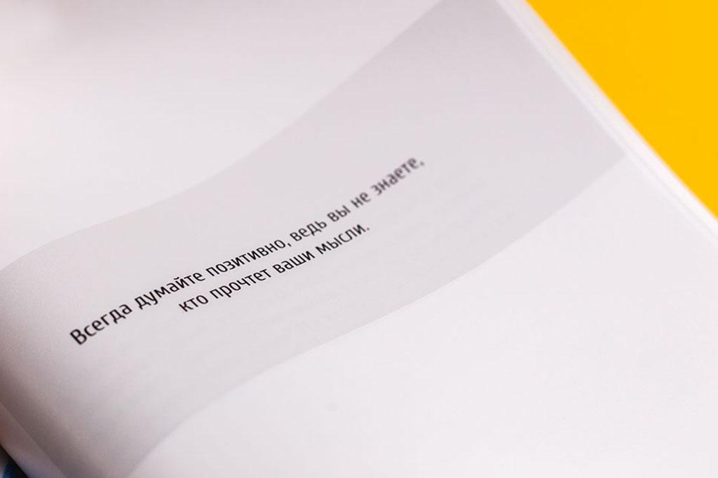 Цитата из книги Лиор Сушард