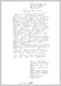 Благодарственное письмо — Макарова Ксения