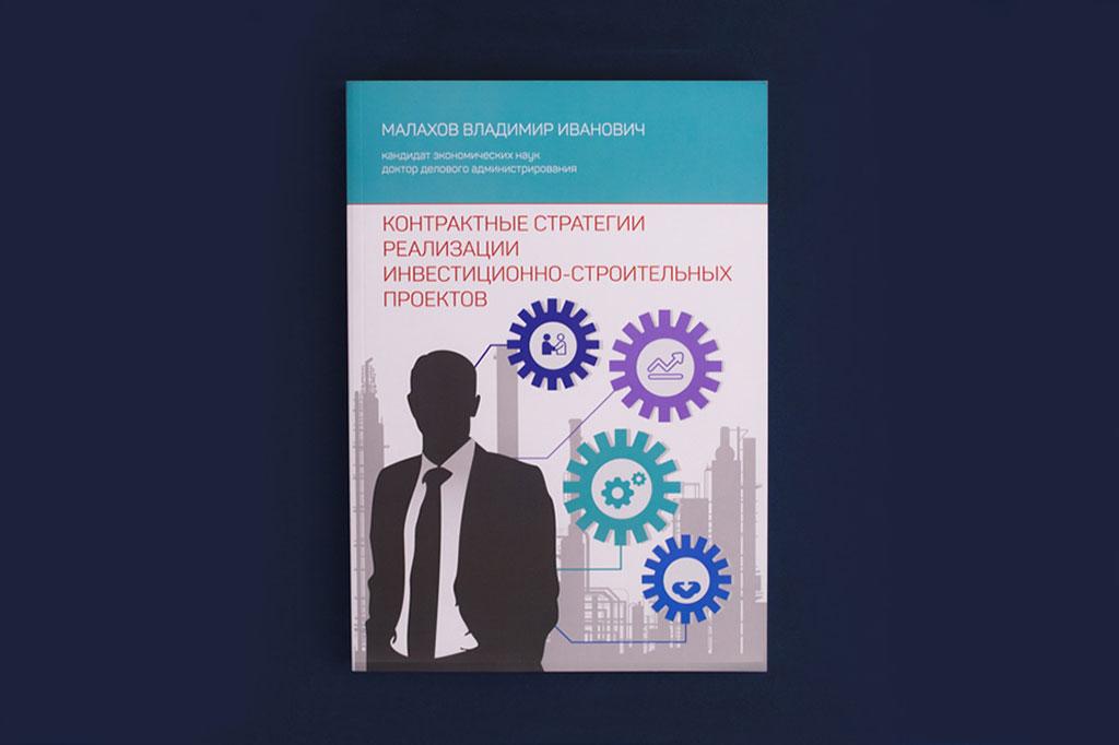 Издание монографии Малахов В.И. Контрактные стратегии реализации инвестиционно-строительных проектов