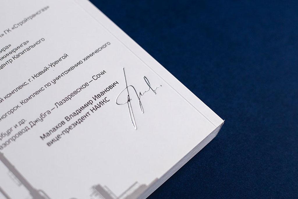 Тиснение подписи на обороте обложки книги Контрактные стратегии реализации инвестиционно-строительных проектов. Автор Малахов В.И.