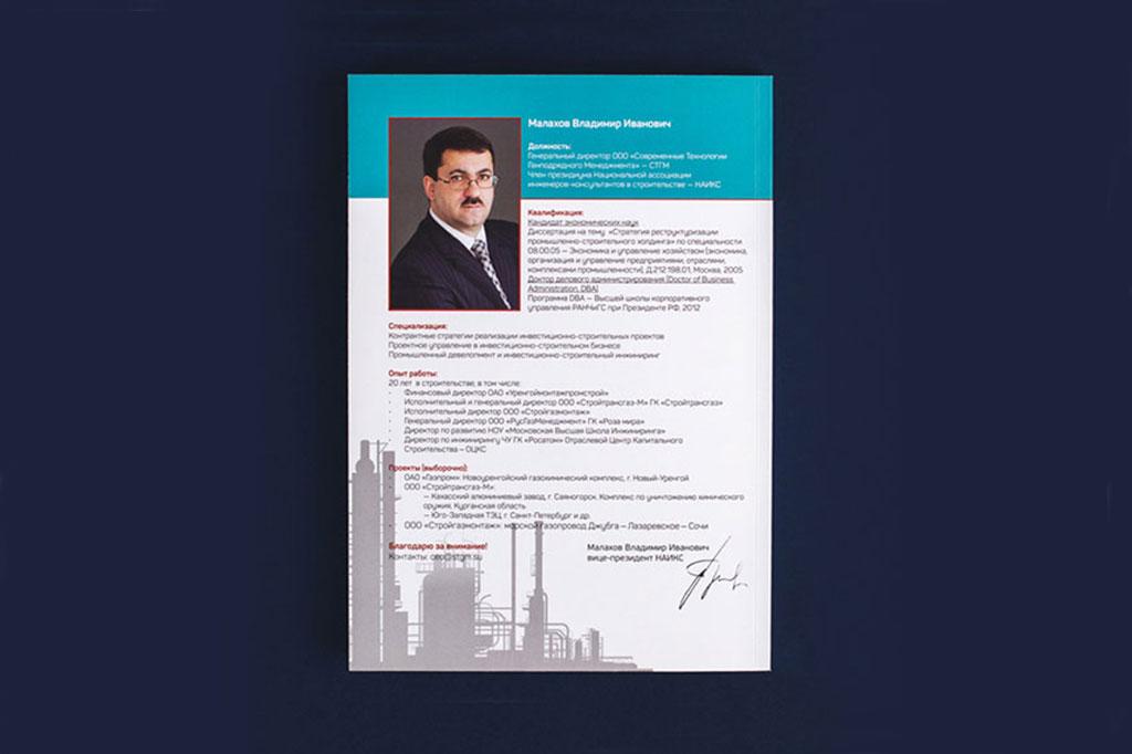 Оборот книги Контрактные стратегии реализации инвестиционно-строительных проектов. Автор Малахов В.И.