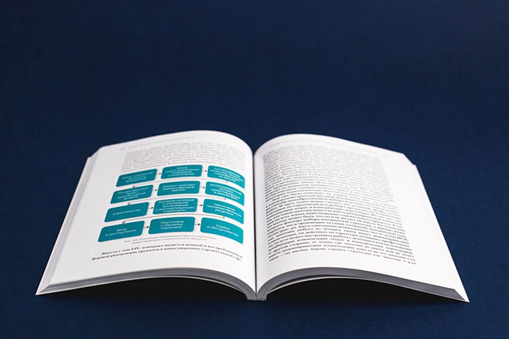Оформление разворота книги Контрактные стратегии реализации инвестиционно-строительных проектов. Автор Малахов В.И.