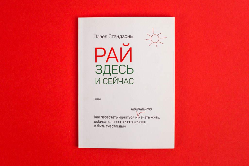 Издание книги Рай здесь и сейчас автор Павел Стандзонь
