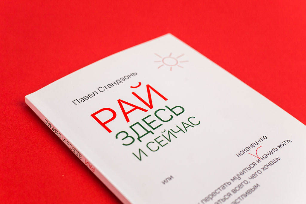 Дизайн обложки книги Рай здесь и сейчас автор Павел Стандзонь