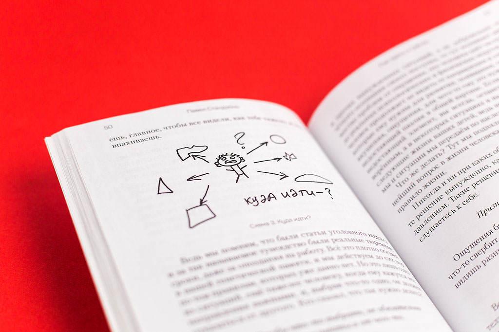 Дизайн разворота книги Рай здесь и сейчас автор Павел Стандзонь