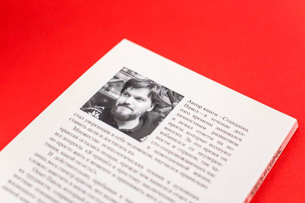 Оборот обложки книги Рай здесь и сейчас автор Павел Стандзонь