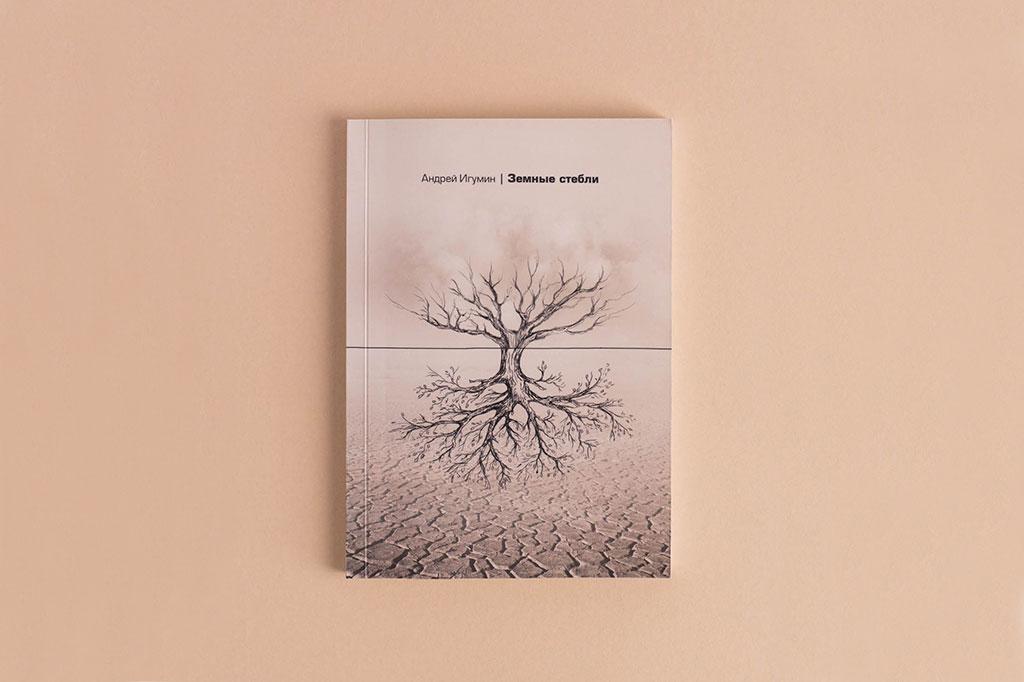 Издание книги стихов Земные стебли