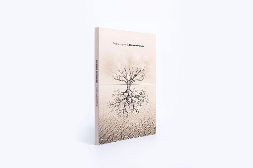 Дизайн обложки книги стихов Земные стебли