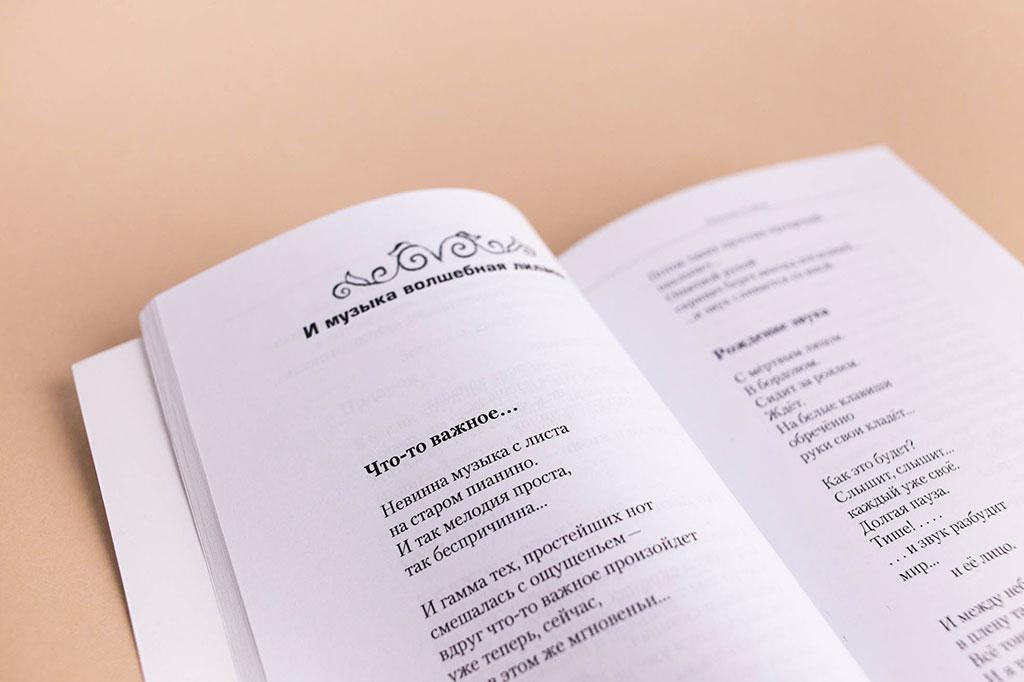 Дизайн блока книги стихов Земные стебли
