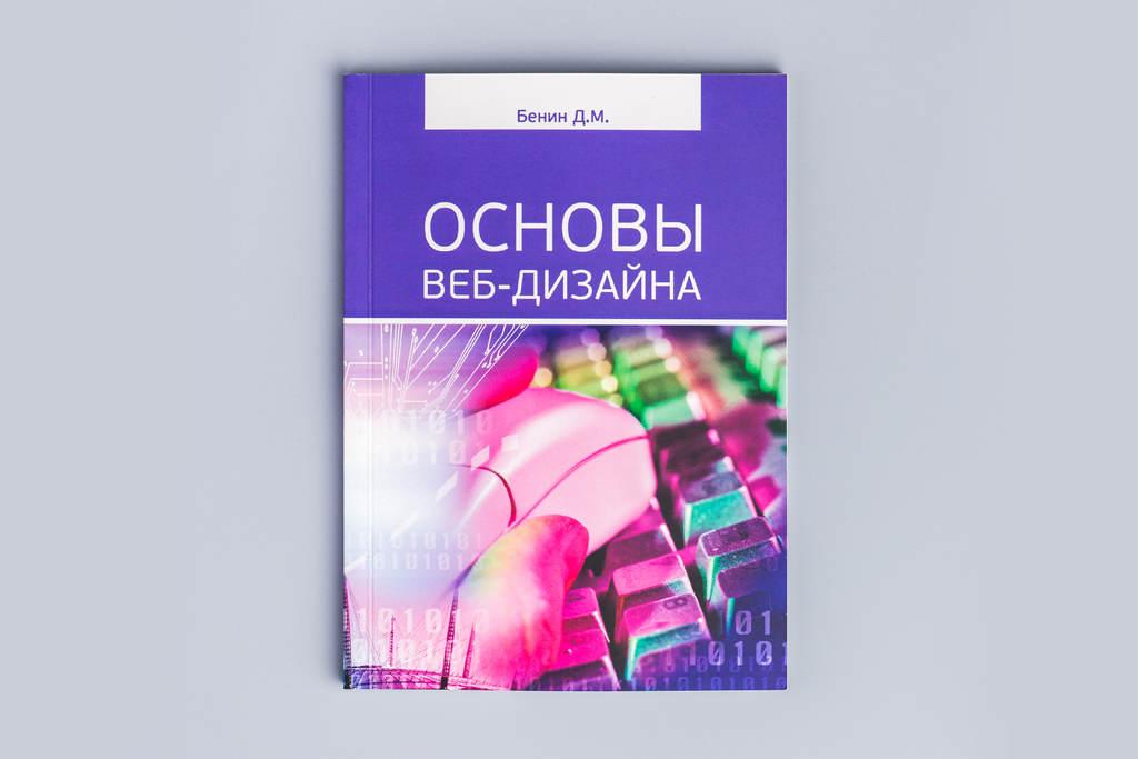 Издание учебного пособия Основы веб-дизайна