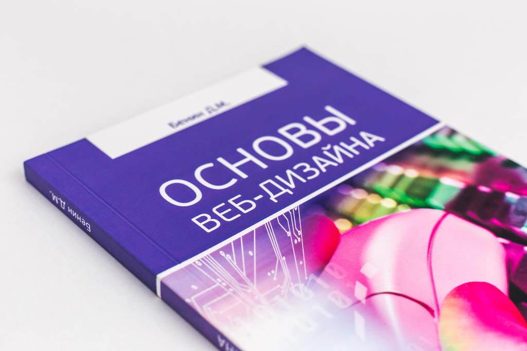 Оформление обложки книги Основы веб-дизайна