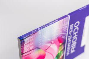 Переплет книги КБС Основы веб-дизайна