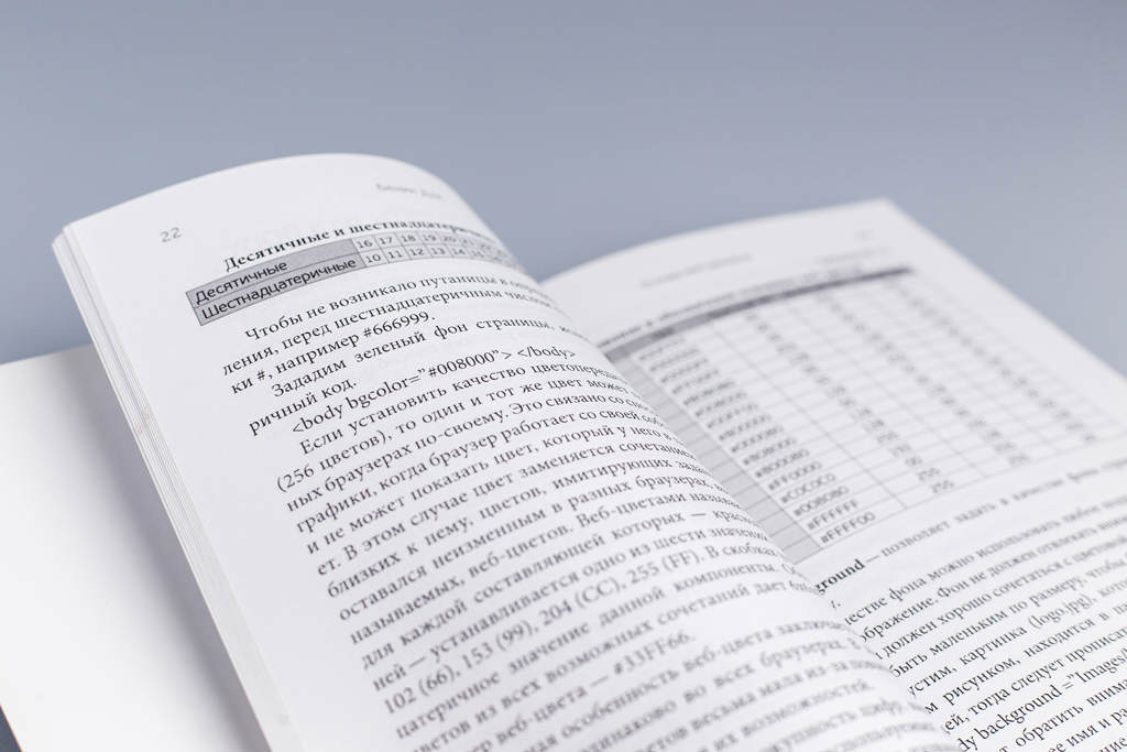 Верстка книги Основы веб-дизайна