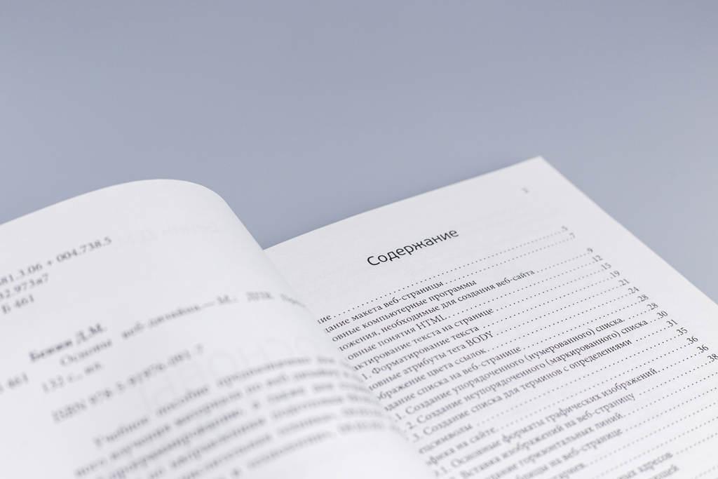 Содержание книги Основы веб-дизайна