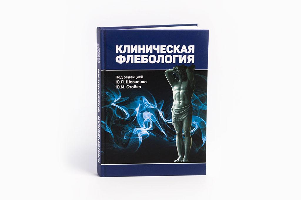 Дизайн обложки книги Клиническая флебология / Под редакцией Ю.Л. Шевченко, Ю.М. Стойко